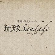琉球サウダーヂロゴ