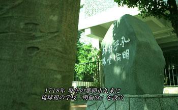 明倫堂 跡地 (那覇市久米2-2-10)