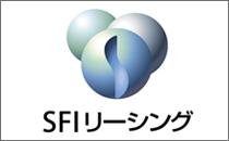 SFIリーシング