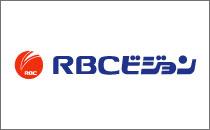 RBCビジョン
