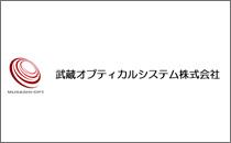 武蔵オプティカルシステム